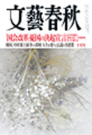 Bungeishunju1210
