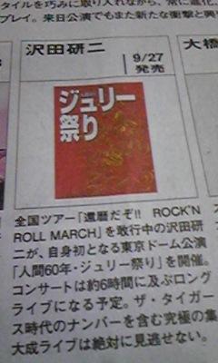 27日発売!