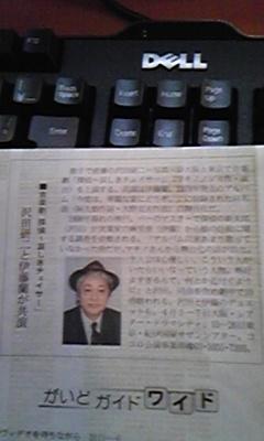 昨日の日経夕刊