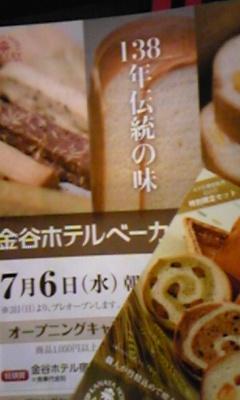 神楽坂パン戦争!