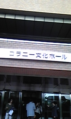 コラニー文化ホール